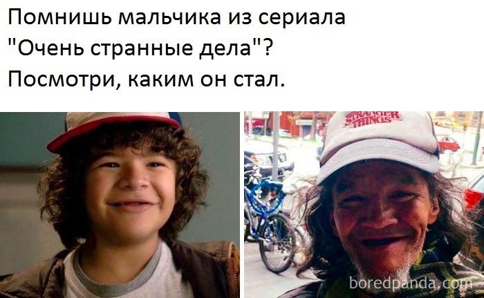 мем тогда и сейчас